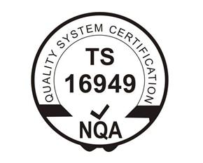 TS16949汽车行业质量管理体系认证咨询