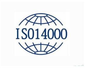 ISO14000环境体系认证咨询