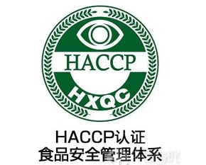 HACCP关键危害管理体系咨询