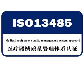 ISO13485医疗器械体系认证咨询