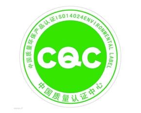 CQC认证咨询