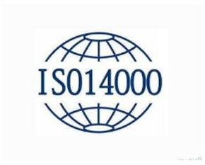 厦门ISO14001认证